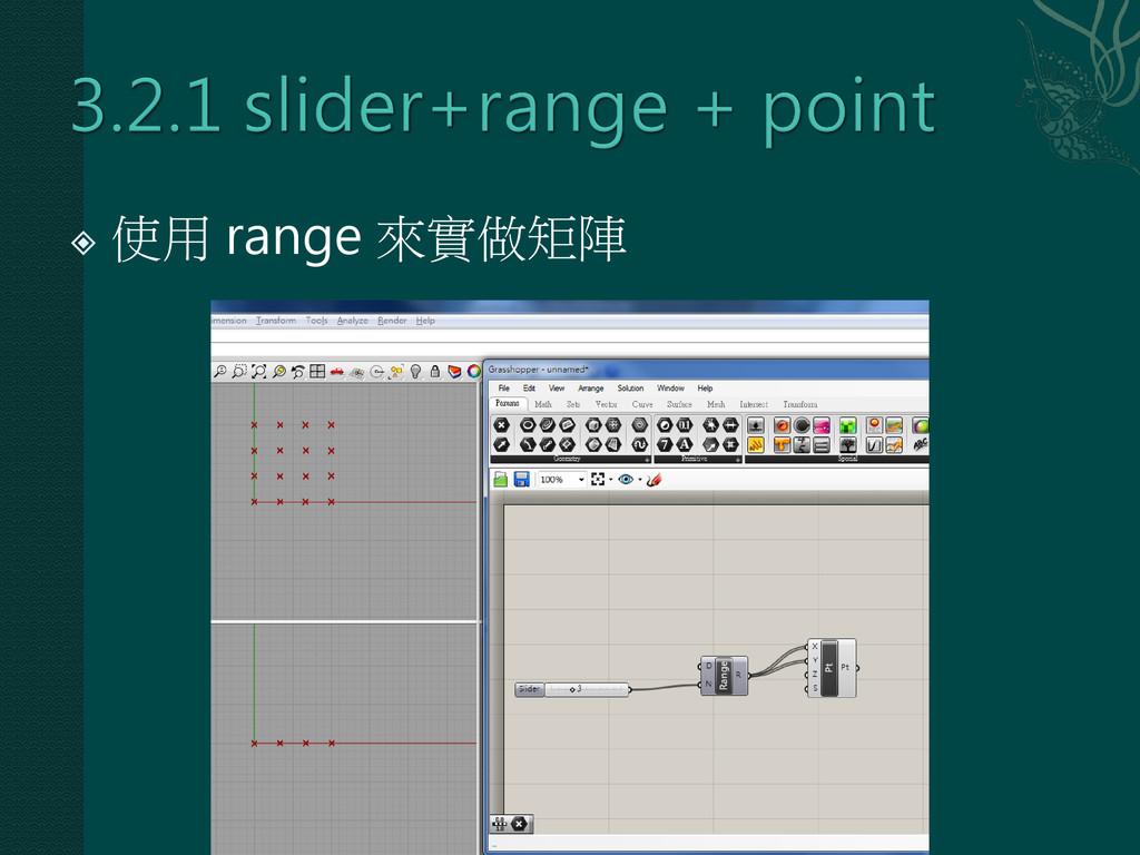  使用 range 來實做矩陣