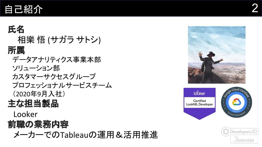 2 自己紹介 氏名 相樂 悟 (サガラ サトシ) 所属  データアナリティクス事業本部  ソリ...