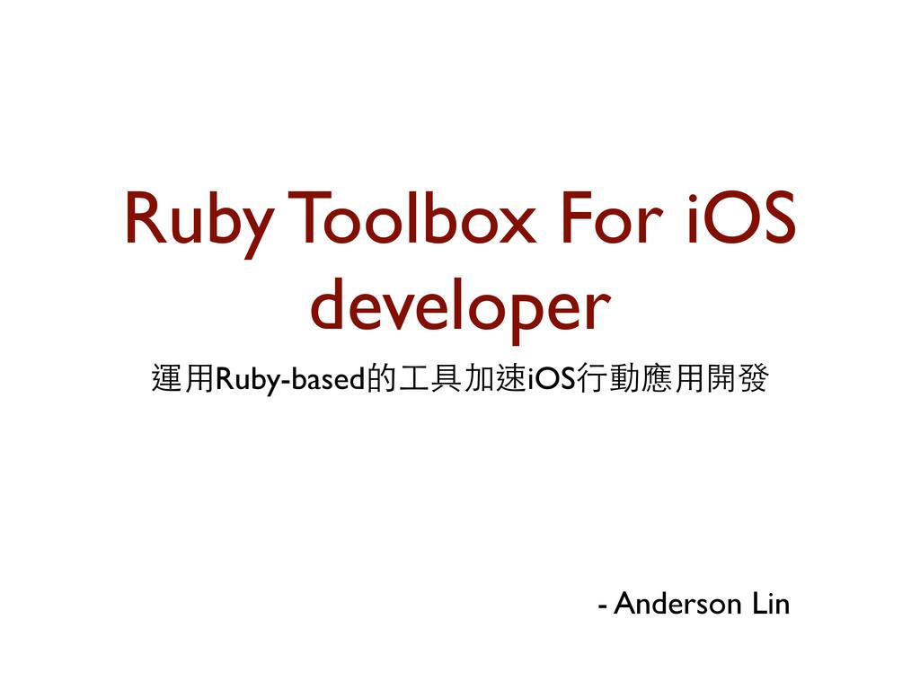 Ruby Toolbox For iOS developer 運⽤用Ruby-based的⼯工...