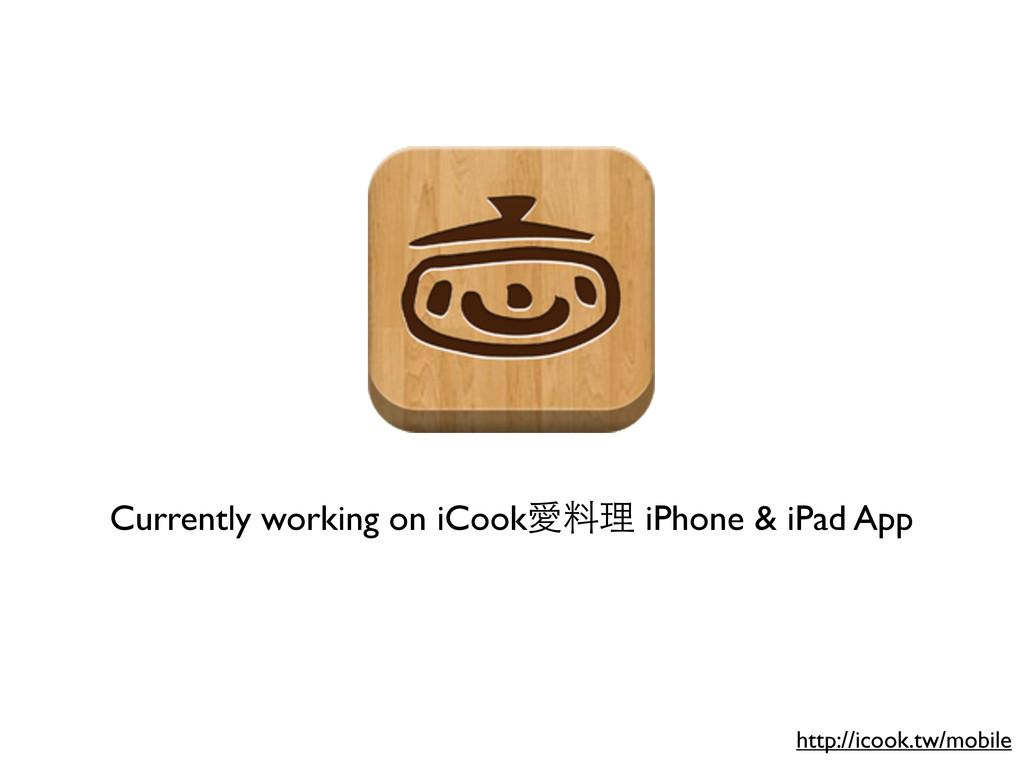 Currently working on iCook愛料理 iPhone & iPad App...