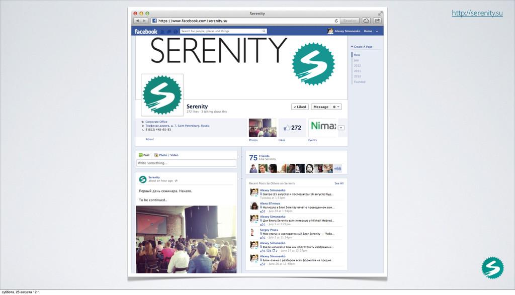 http://serenity.su суббота, 25 августа 12 г.
