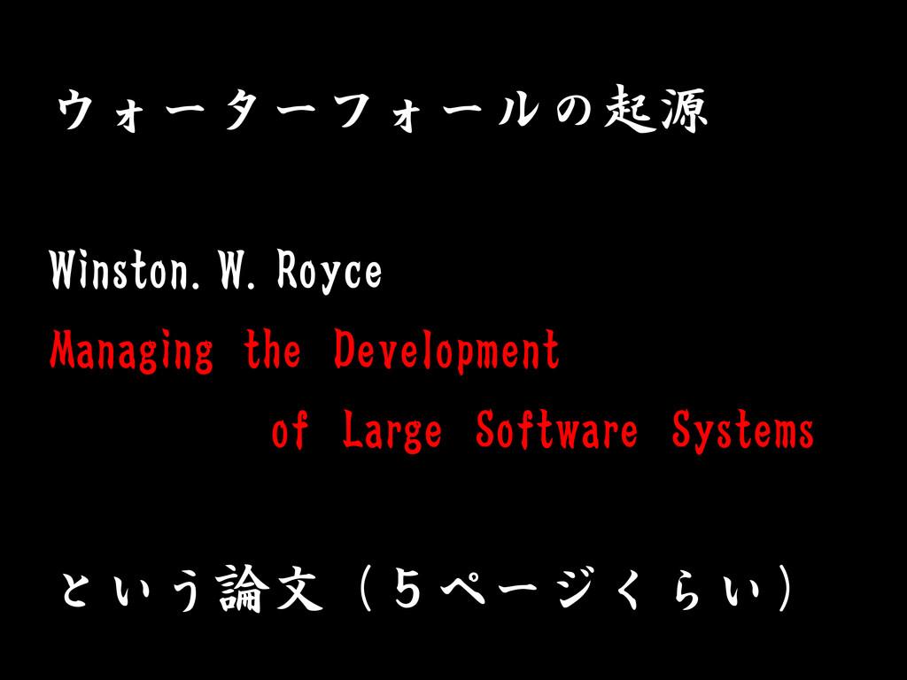 ウォーターフォールの起源 Winston.W.Royce Managing the Devel...