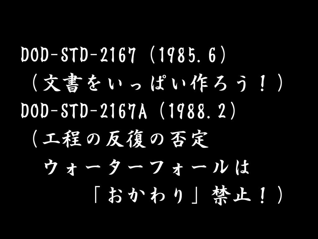 DOD-STD-2167(1985.6) (文書をいっぱい作ろう!) DOD-STD-2167...