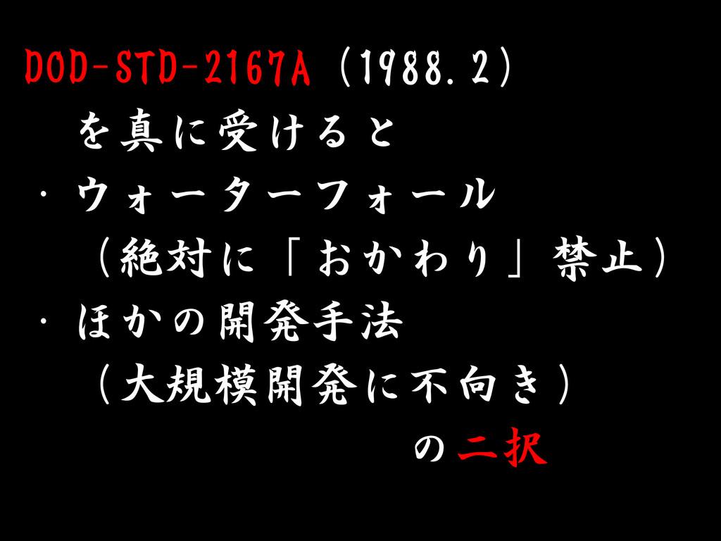 DOD-STD-2167A(1988.2) を真に受けると ・ウォーターフォール (絶対に「お...