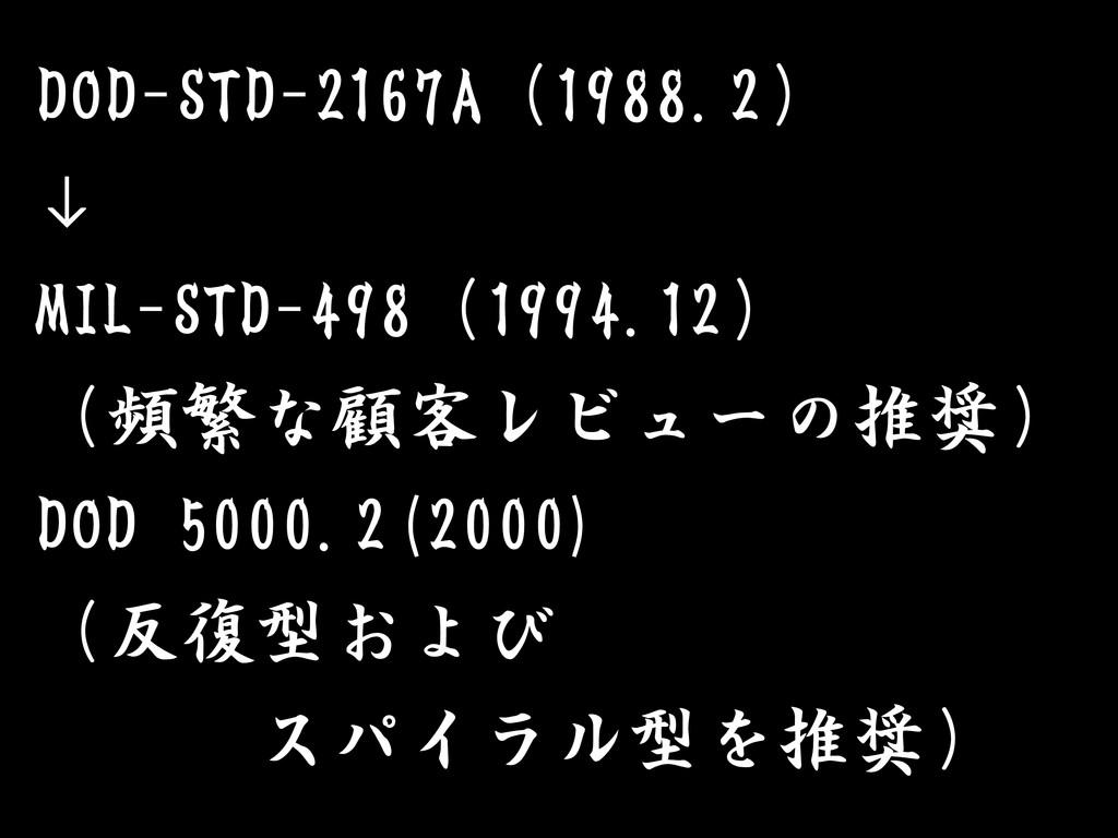 DOD-STD-2167A(1988.2) ↓ MIL-STD-498(1994.12) (頻...