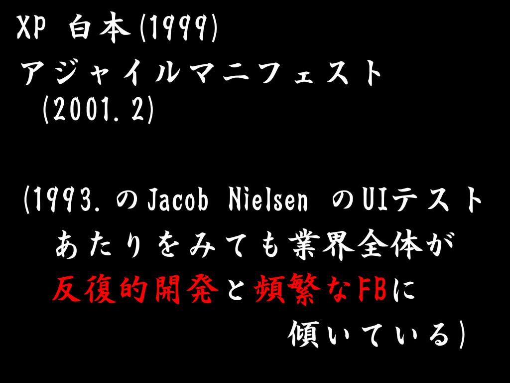 XP 白本(1999) アジャイルマニフェスト (2001.2) (1993.のJacob N...