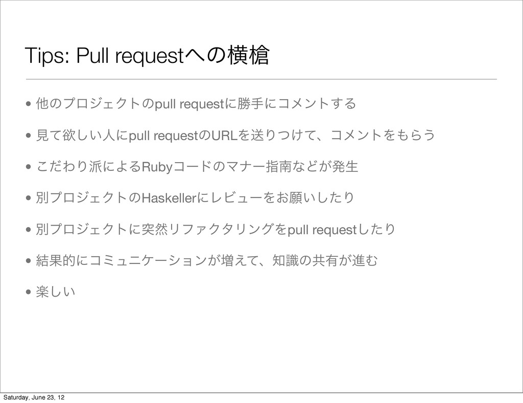 Tips: Pull request΁ͷԣ૦ • ଞͷϓϩδΣΫτͷpull requestʹ...