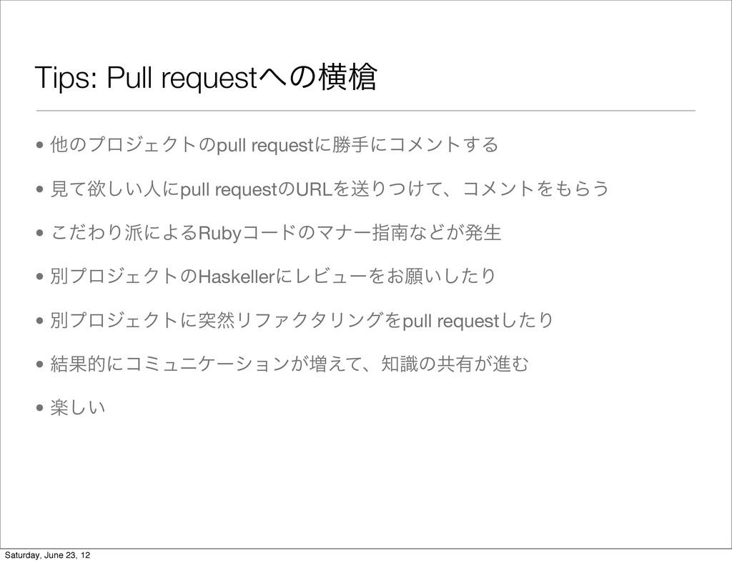 Tips: Pull requestͷԣ૦ • ଞͷϓϩδΣΫτͷpull requestʹ...