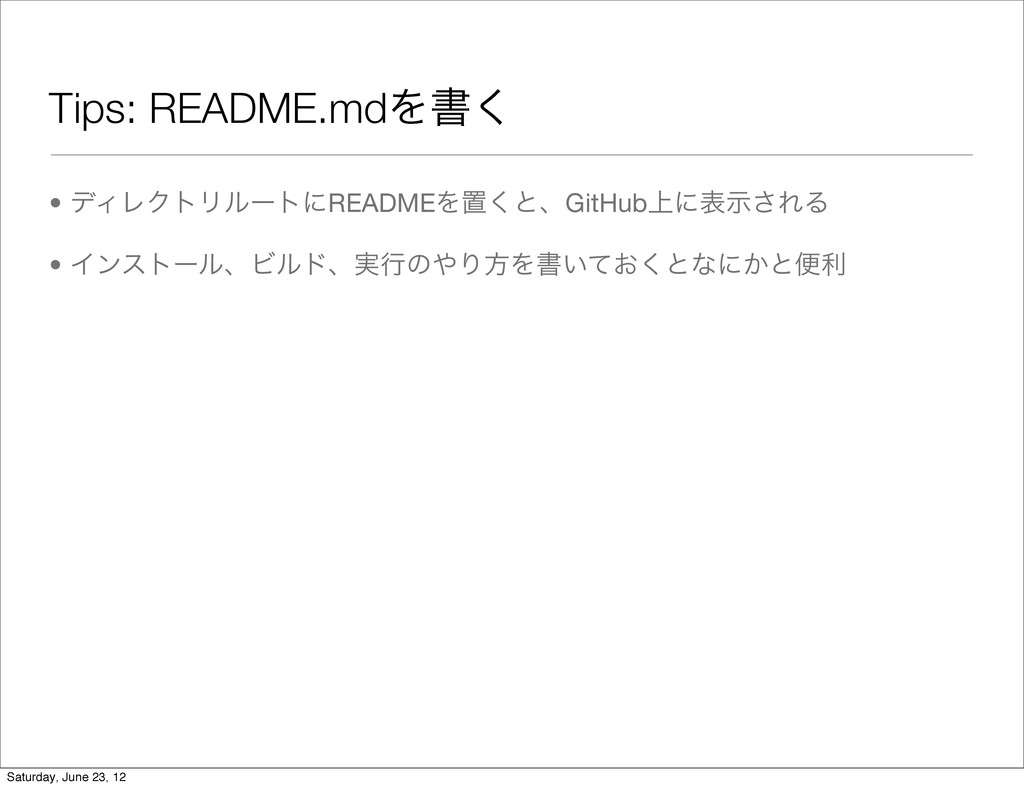 Tips: README.mdΛॻ͘ • σΟϨΫτϦϧʔτʹREADMEΛஔ͘ͱɺGitHu...