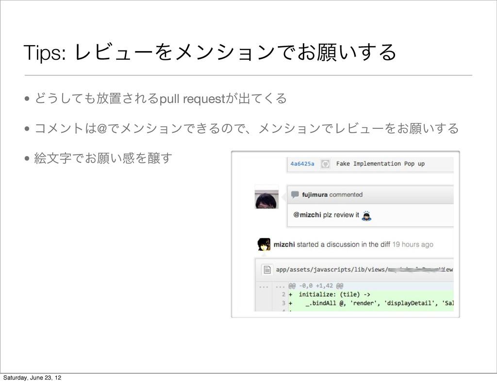 Tips: ϨϏϡʔΛϝϯγϣϯͰ͓ئ͍͢Δ • Ͳ͏ͯ͠์ஔ͞ΕΔpull request...