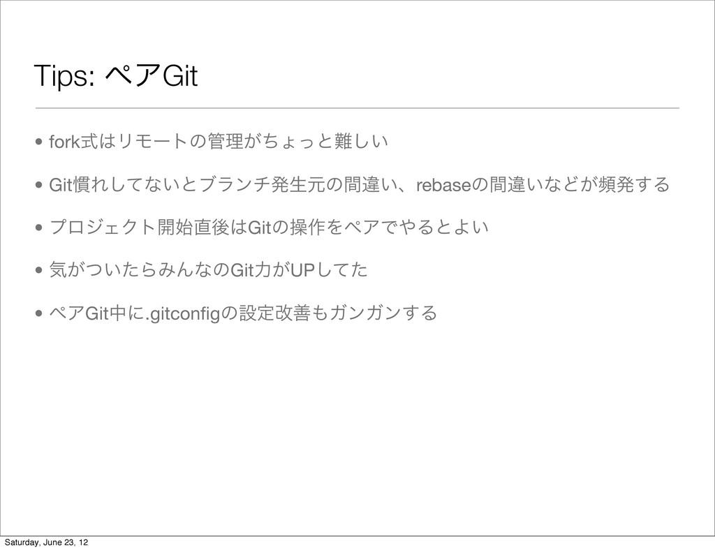 Tips: ϖΞGit • forkࣜϦϞʔτͷཧ͕ͪΐͬͱ͍͠ • Git׳Εͯ͠ͳ͍...
