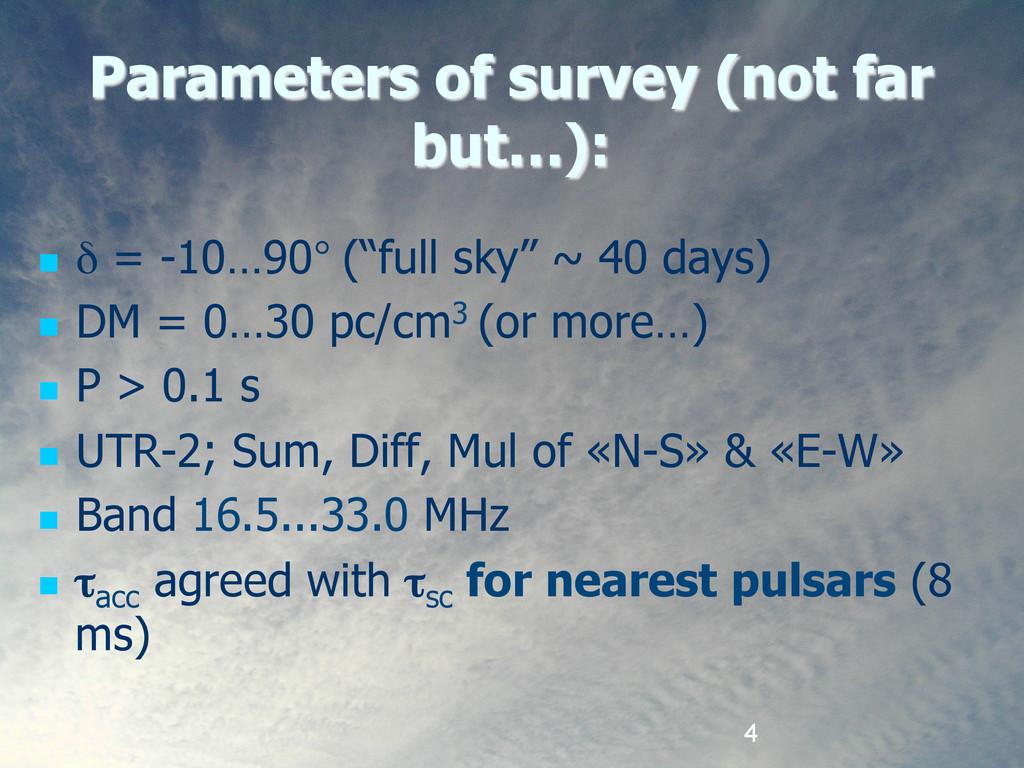 4 Parameters of survey (not far but…):  δ = -...