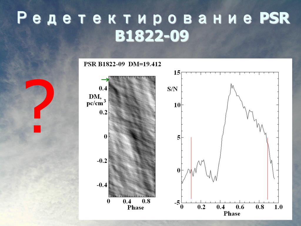 31 дщшщїщяїэѕѓцфђэщ PSR B1822-09 ?
