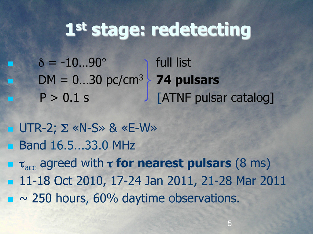 5 1st stage: redetecting  δ = -10…90° full li...