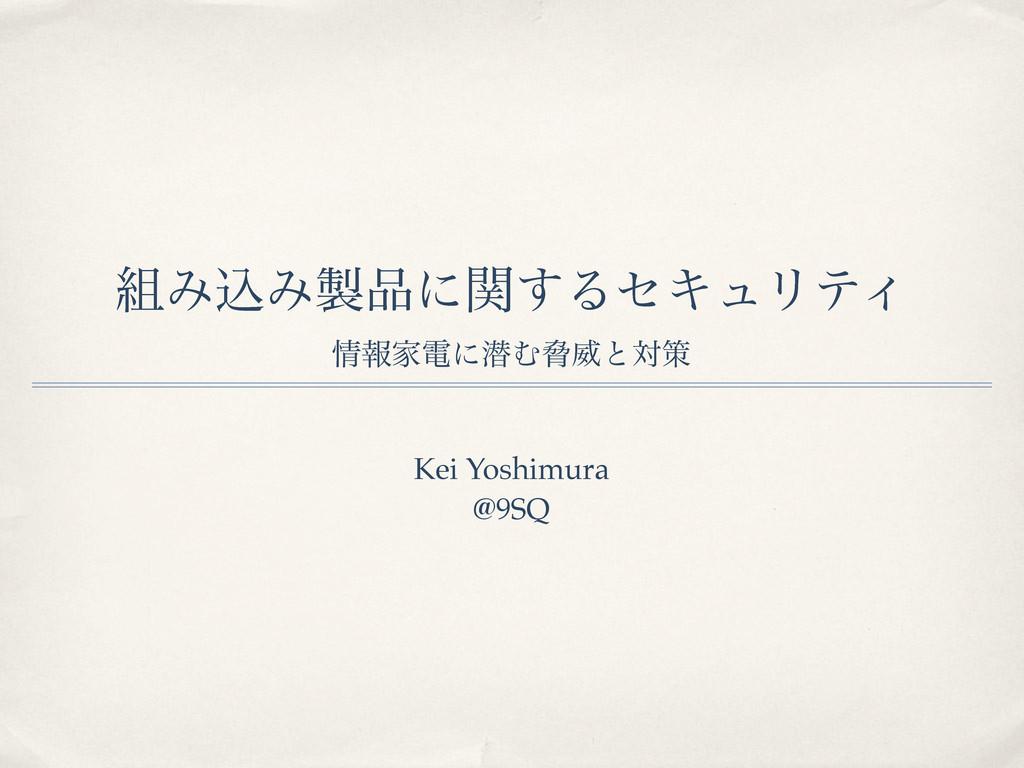 ΈࠐΈʹؔ͢ΔηΩϡϦςΟ ใՈిʹજΉڴҖͱରࡦ Kei Yoshimura @9SQ