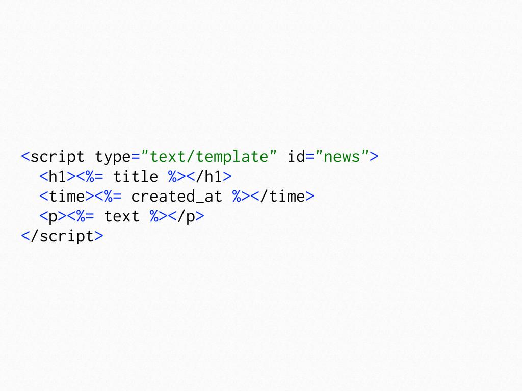 "<script type=""text/template"" id=""news""> <h1><%=..."