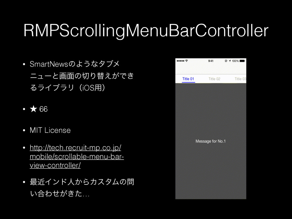 RMPScrollingMenuBarController • SmartNewsͷΑ͏ͳλϒ...