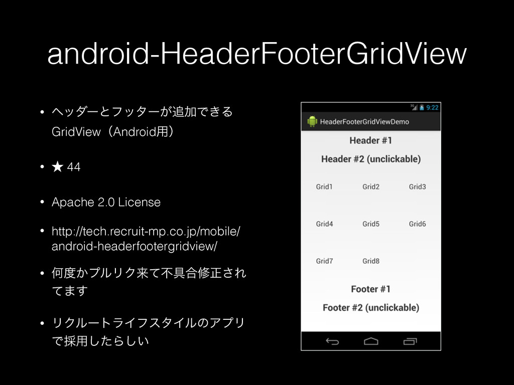 android-HeaderFooterGridView • ϔομʔͱϑολʔ͕௥ՃͰ͖Δ ...
