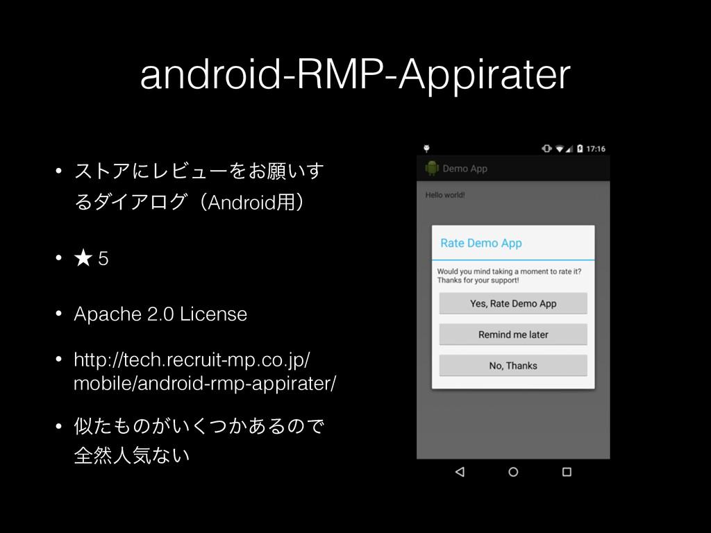android-RMP-Appirater • ετΞʹϨϏϡʔΛ͓ئ͍͢ ΔμΠΞϩάʢAn...