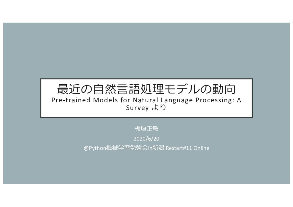 最近の⾃然⾔語処理モデルの動向 Pre-trained Models for Natural ...