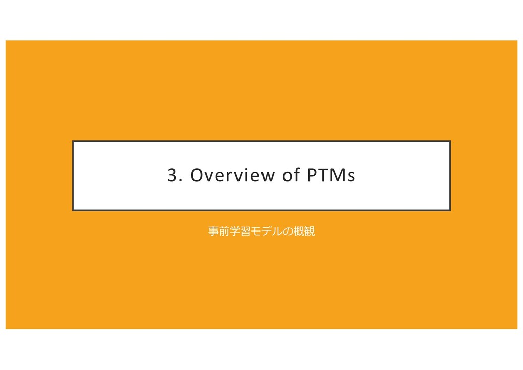 3. Overview of PTMs 事前学習モデルの概観