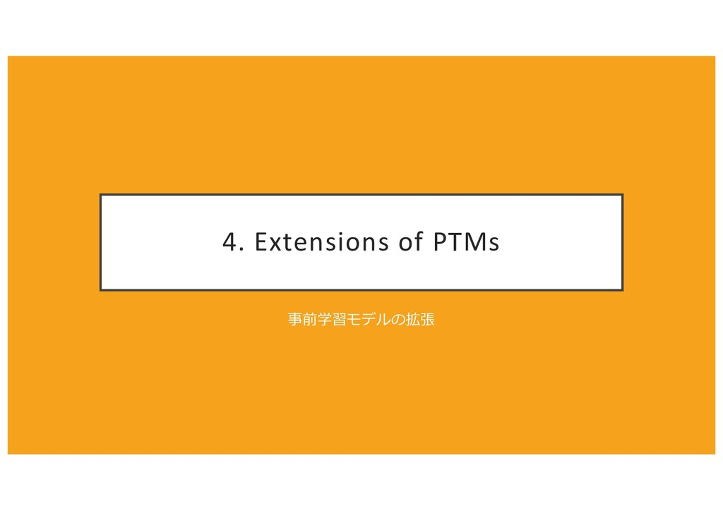 4. Extensions of PTMs 事前学習モデルの拡張