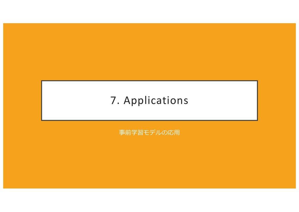 7. Applications 事前学習モデルの応⽤