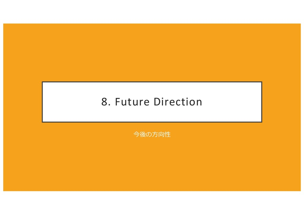 8. Future Direction 今後の⽅向性