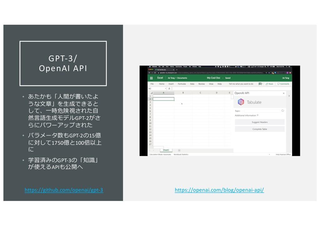 GPT-3/ OpenAI API • あたかも「⼈間が書いたよ うな⽂章」を⽣成できると し...