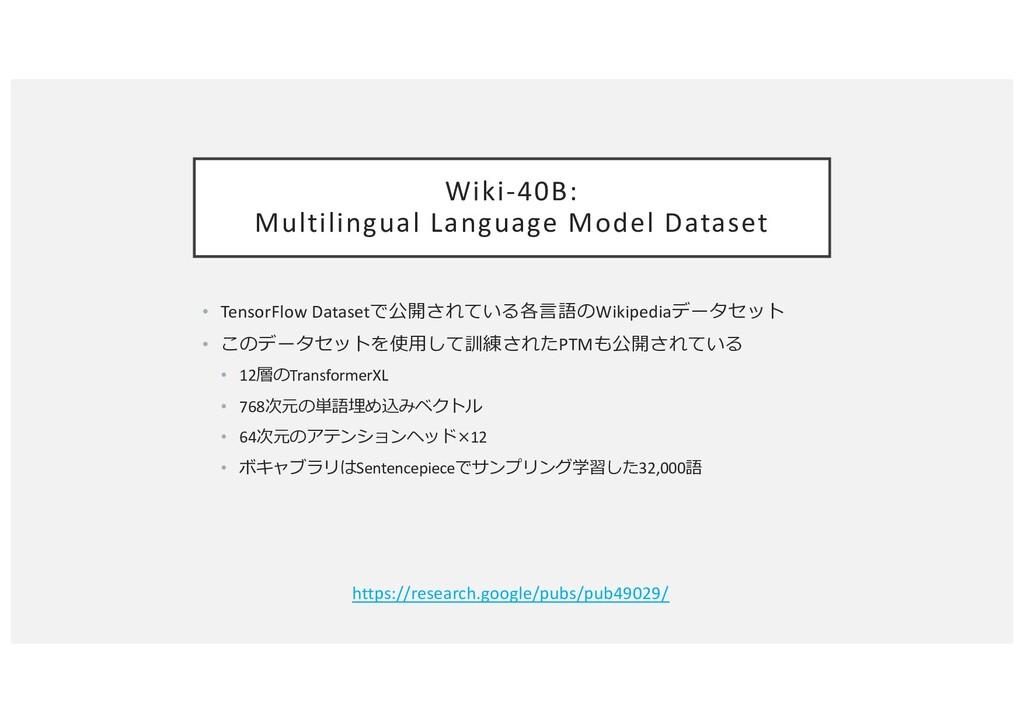 Wiki-40B: Multilingual Language Model Dataset •...