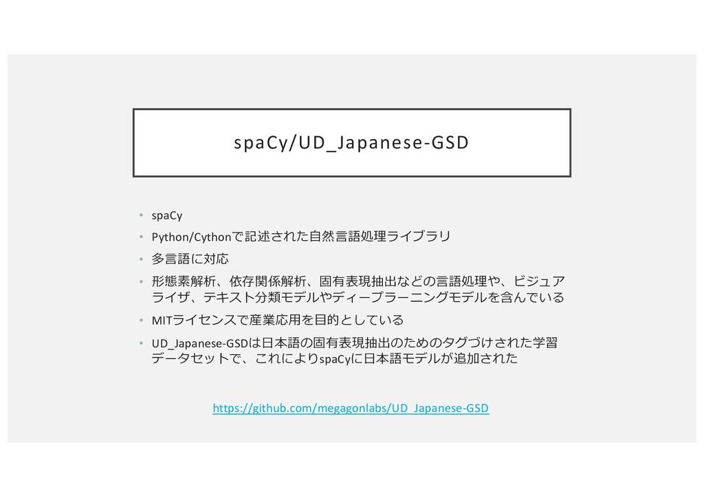 spaCy/UD_Japanese-GSD • spaCy • Python/Cythonで記...