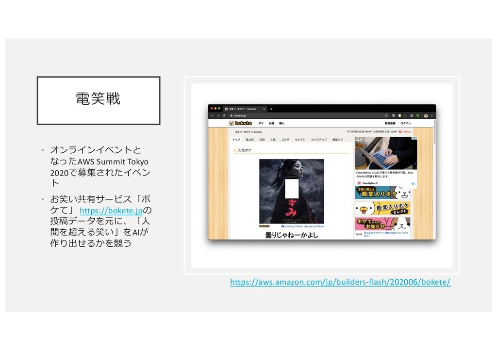 電笑戦 • オンラインイベントと なったAWS Summit Tokyo 2020で募集された...
