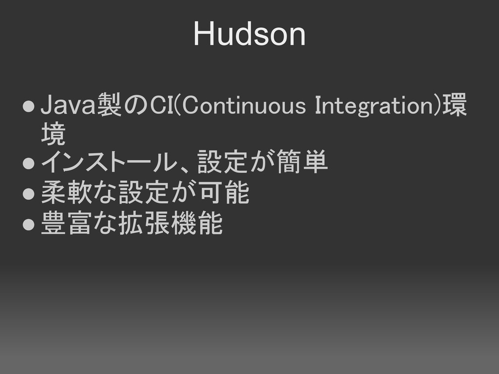 Hudson ●Java製のCI(Continuous Integration)環 境 ●イン...