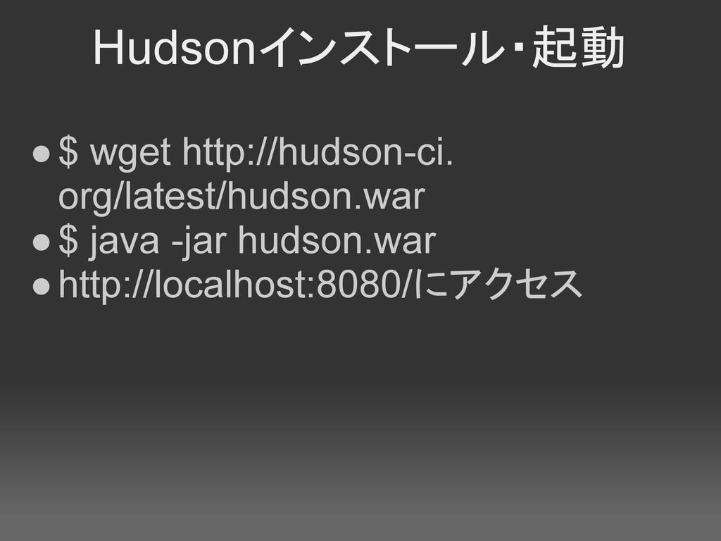 Hudsonインストール・起動 ●$ wget http://hudson-ci. org/l...
