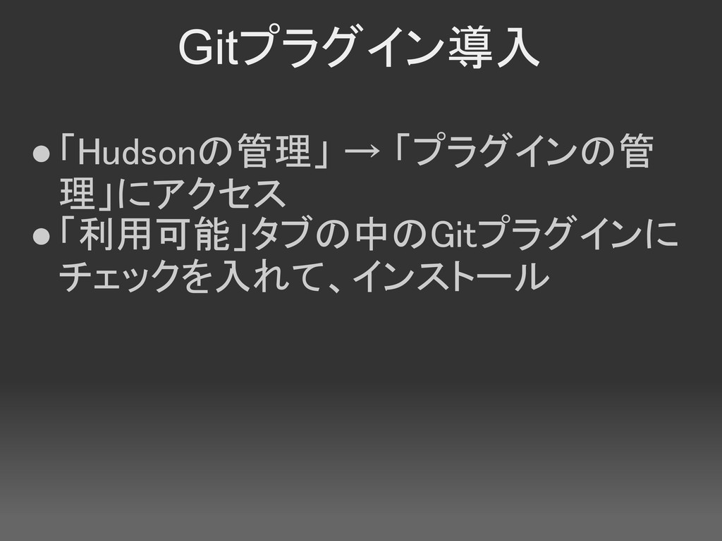 Gitプラグイン導入 ●「Hudsonの管理」 → 「プラグインの管 理」にアクセス ●「利用...