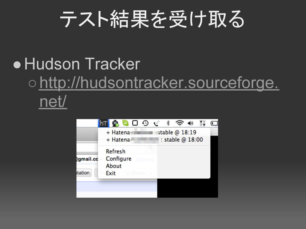 テスト結果を受け取る ●Hudson Tracker ○http://hudsontracke...