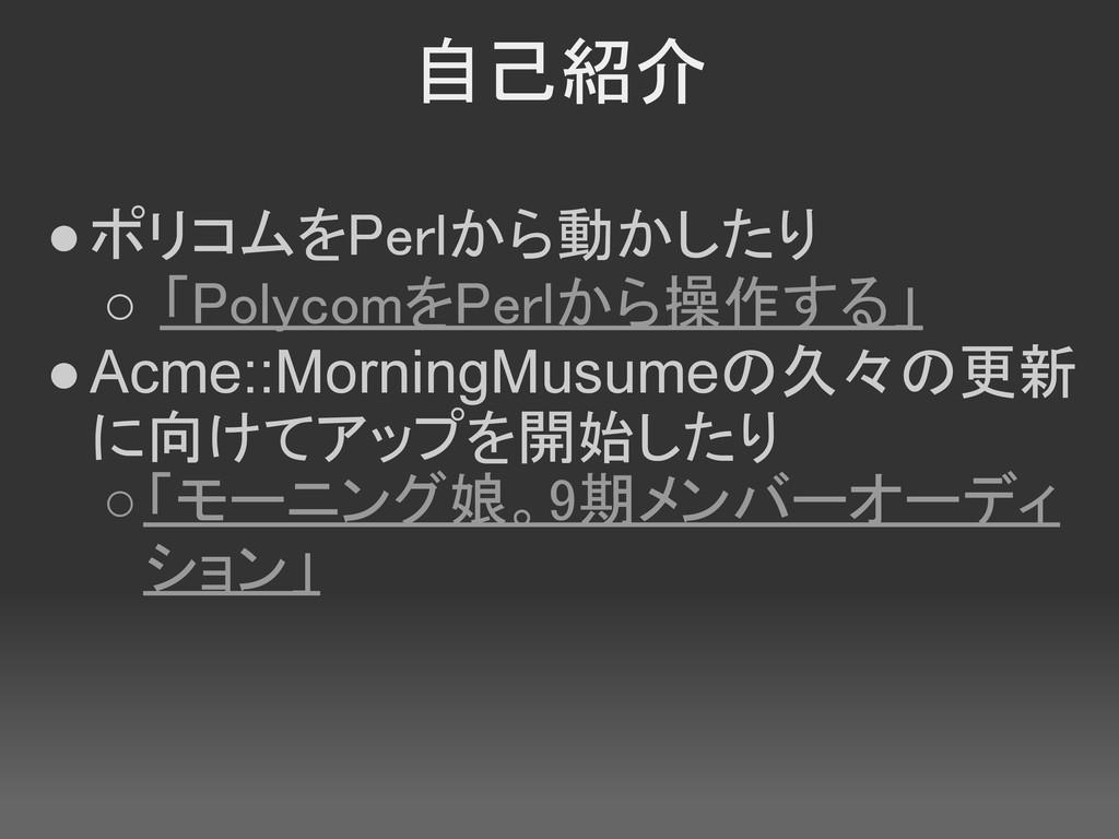 自己紹介 ●ポリコムをPerlから動かしたり ○ 「PolycomをPerlから操作する」 ●...