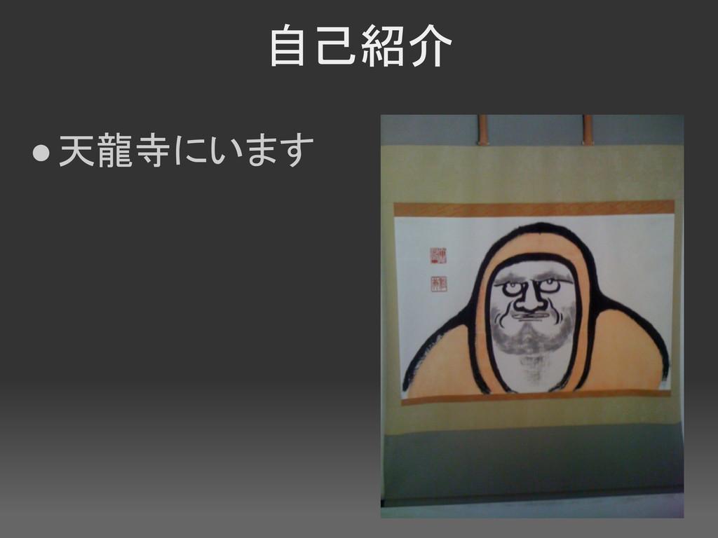 自己紹介 ●天龍寺にいます