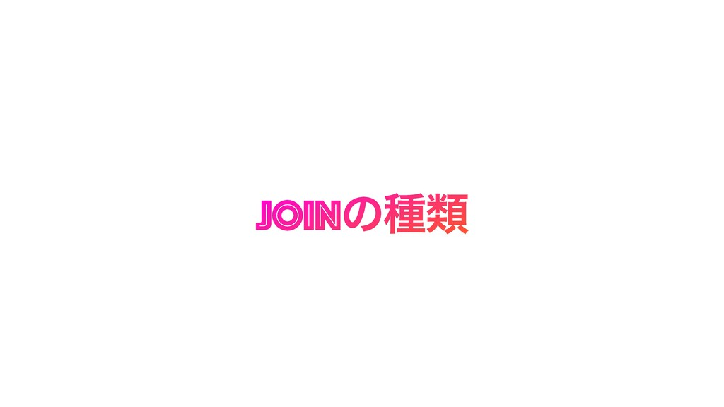 JOINͷछྨ