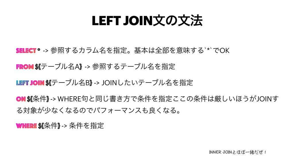 LEFT JOINจͷจ๏ SELECT * -> র͢ΔΧϥϜ໊Λࢦఆɻجຊશ෦Λҙຯ͢...