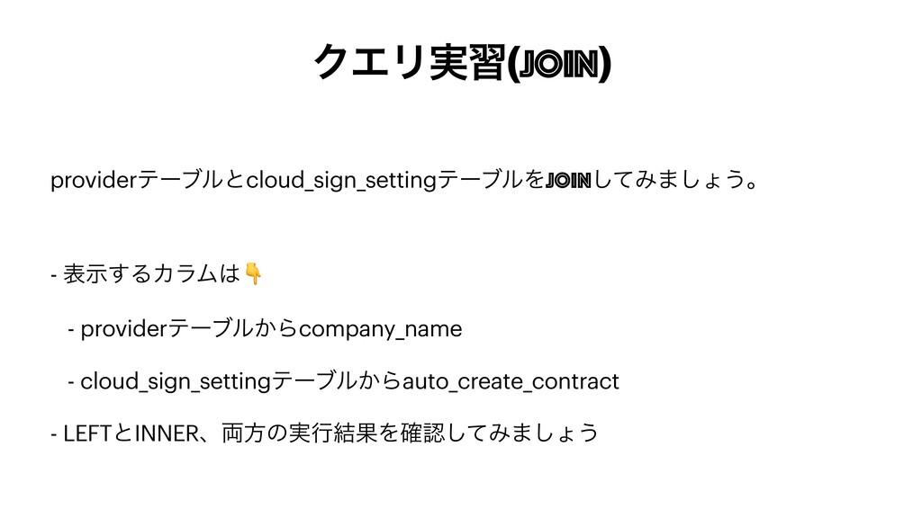 ΫΤϦ࣮श(JOIN) providerςʔϒϧͱcloud_sign_settingςʔϒϧ...