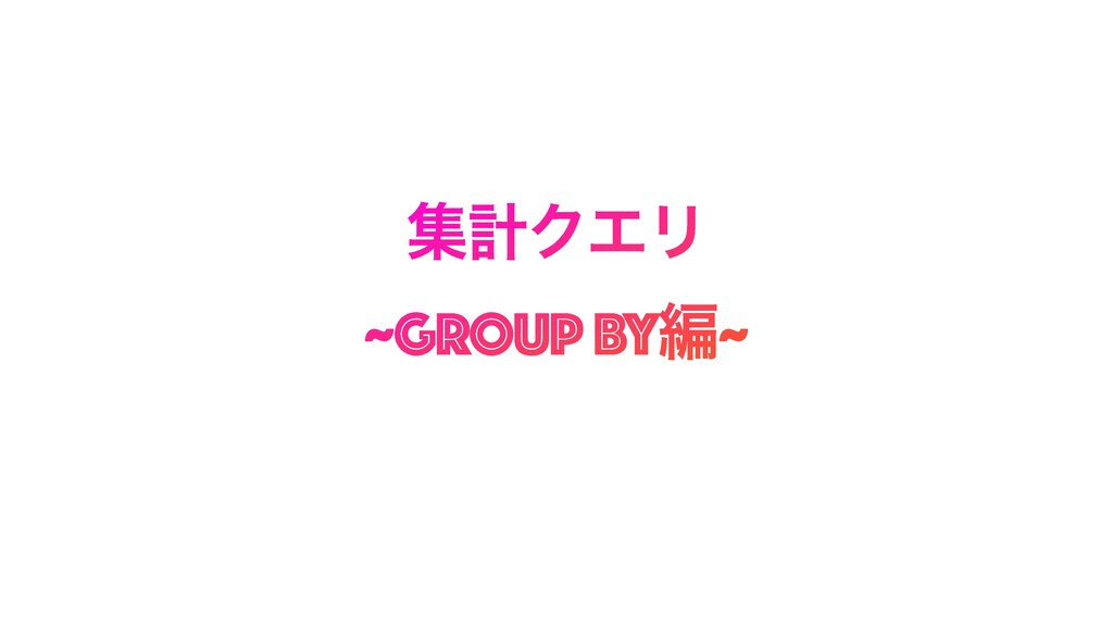 ूܭΫΤϦ ~GROUP BYฤ~