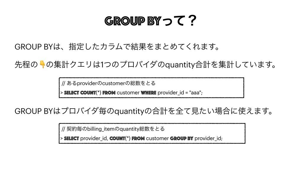 GROUP BYͬͯʁ GROUP BYɺࢦఆͨ͠ΧϥϜͰ݁ՌΛ·ͱΊͯ͘Ε·͢ɻ ઌఔͷͷ...