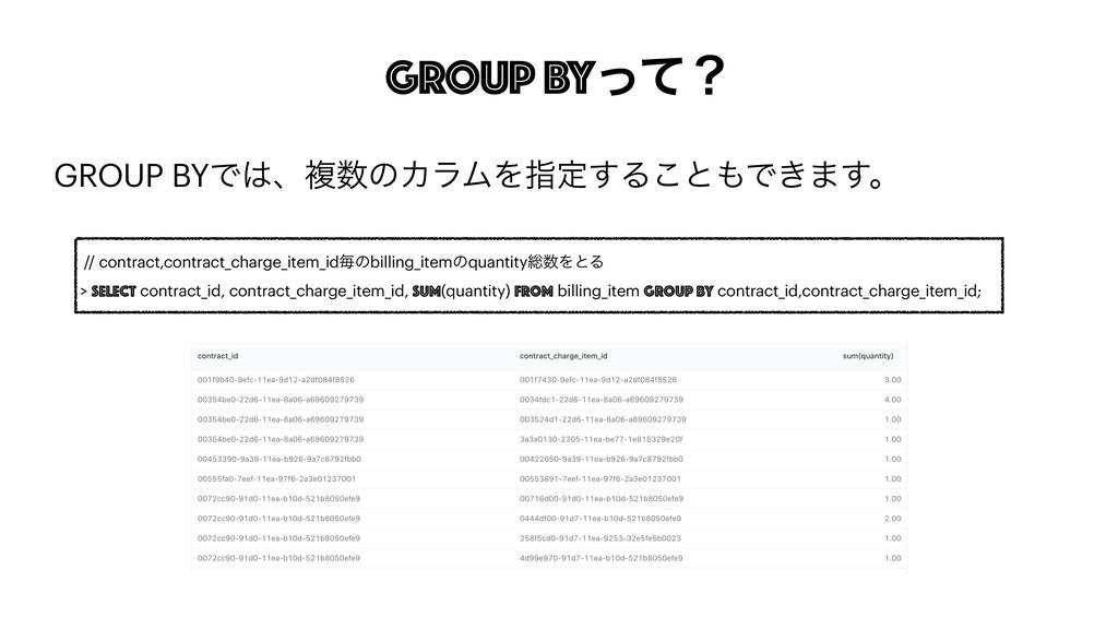 GROUP BYͬͯʁ GROUP BYͰɺෳͷΧϥϜΛࢦఆ͢Δ͜ͱͰ͖·͢ɻ // c...