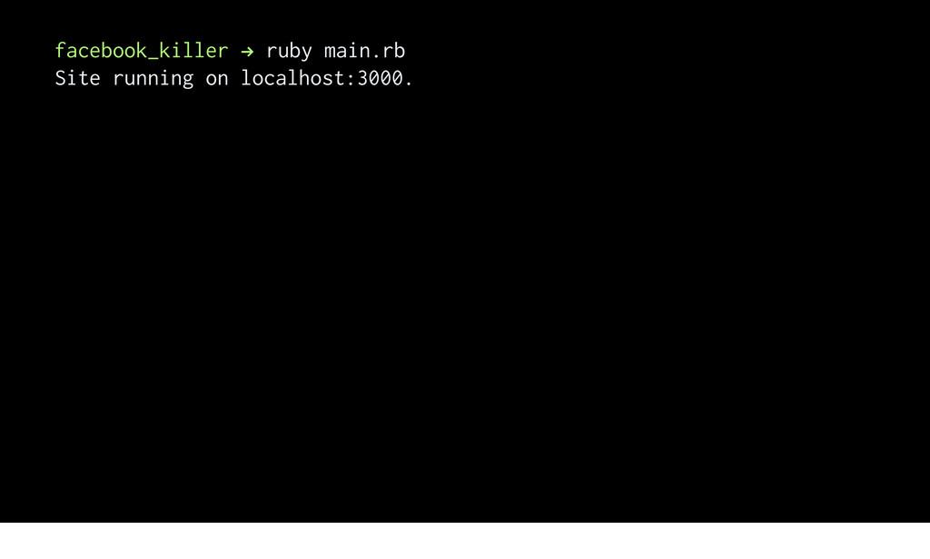 facebook_killer ! ruby main.rb Site running on ...