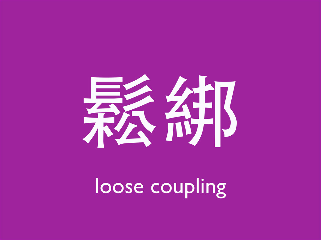 鬆綁 loose coupling