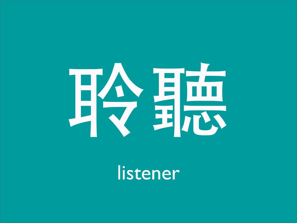 聆聽 listener