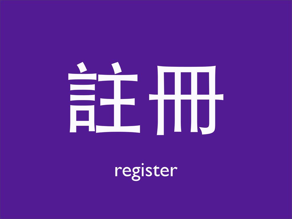 註冊 register