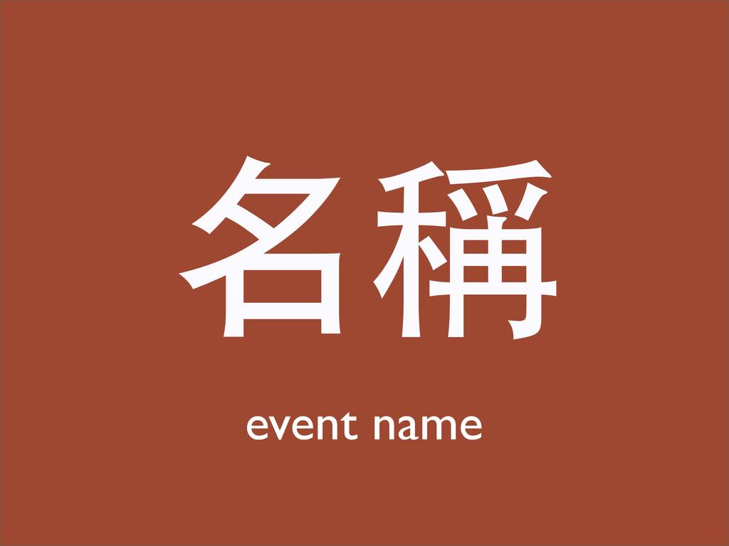 名稱 event name