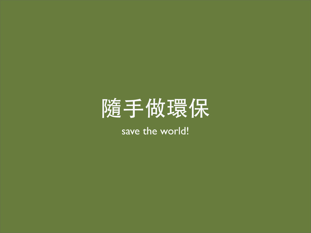 隨手做環保 save the world!